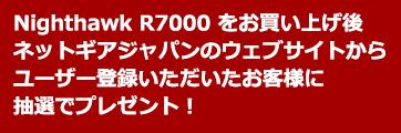 Nighthawk R7000 をお買い上げでプレゼント