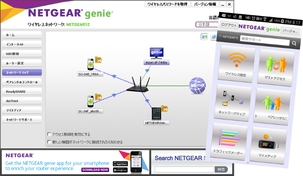 how to avoid netgear genie