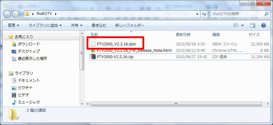 ptv3000 ファームウェア